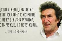 Игорь Губерман.