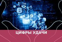 нумерология-гороскоп