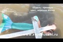 Все видео про хвосты русалок