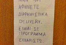 ΑΣΤΕΙΕΣ ΑΤΑΚΕΣ