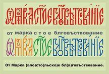 Славянская вязь