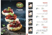 Fettayleh Smallgoods Catalogue / Fettayleh Smallgoods Meat Catalogue in Arabic, English and Traditional Mandarin