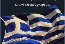 GREECE!!!!!!!!