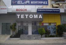 ΤΕΤΟΜΑ ΛΑΡΙΣΑ / Καλώς ορίσατε στο κατάστημά μας στη Λάρισα!  tetoma-lar@tetoma.gr