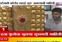 Marathi News / Get latest News in Marathi at Online Marathi News Portal - Jai Maharashtra News