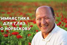 Норбеков