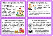 πρωτες μερες σχολειο: παιχνιδια γνωριμιας-οργανωση-δωρακια!