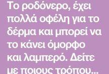 ΡΟΔΟΝΕΡΟ
