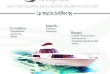Ναυτική-Πλωτές Ιστορίες