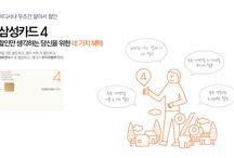Samsung Card 4