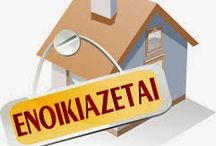 TIPS / 10 Βήματα για να νοικιάσετε ένα σπίτι