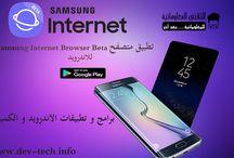 تحميل تطبيق متصفح Samsung Internet Browser Beta - تجربة أحدث الميزات سامسونج