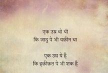 Hindi lines