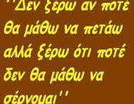 Σοφιεσ