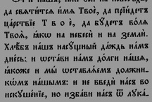 Study Russian/Slavonic / by Jindalay Hughes