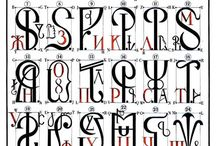 Алфавит, знаки, символы