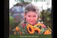 Historias en Ruso