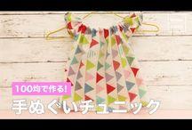 洋服DIY 型紙