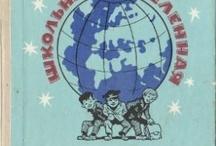 Soviet (retro) lettering