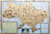 Скретч карты мира и Украины / Вы решили сделать незабываемый подарок любителю путешествий? Тогда подарите ему сретч карту мира или Украины - новинку в мире модных памятных подарков, вызывающих восторг у детей и взрослых, у романтиков и бизнесменов, у юных леди и солидных патриархов. Повесь карту путешествий на стену, сотри с помощью монетки защитный слой места, которое ты посетил, сделай карту разноцветной, готовься к новым путешествиям.
