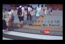 動画制作・作品事例 / (社)プラチナミセス・ジャパン 企画  プラチナ・ミセス祭PV