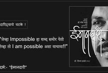 "IMANDARI / ""IMANDARI"" - Successful Entrepreneur Dr. Naresh Bharde's Inspiring Biography."