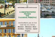 Ταξίδια στην Ευρώπη με το Ανθομέλι