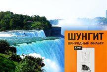 Шунгит минирал для очистки воды / Купить минерал шунгит для очистки воды. Купить камень шунгит для воды или колодца, способы применения лечебного минерала шунгит. http://zacaz.ru/products/zdorove-massazh/voda-dlya-zdorovya/shungit/ http://zacaz.ru/products/zdorove-massazh/voda-dlya-zdorovya/shungit/