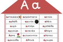 Σχέδια Μαθημάτων Γλώσσας - Α' τάξη