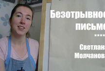 Светлана Молчанова
