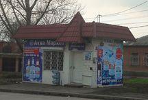 Магазины Аква Маркета