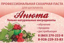 Паста для шугаринга тм АНЮТА /  ™АНЮТА- профессиональная сахарная паста для ШУГАРИНГА.  Качественная продукция Ростовского производства, заслуженно пользуется большим спросом, как у профессионалов, так и у приверженцев домашних косметических процедур.