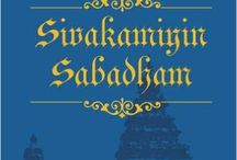 Nandini Vijayaraghavan English ebooks / Nandini's first publication is an English translation of Kalki R Krishnamurthy's Tamil classic, Sivakamiyin Sabadham (Sivakami's Oath). This is a four-volume novel, the book and Kindle versions of which are available on Amazon and Flipkart.  She holds postgraduate degrees in Economics and Finance from Tufts University and London Business School respectively and is a CFA charter holder.