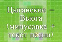 ПЕСНИ КАРАОКЕ