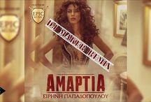 New promo song... Ειρήνη Παπαδοπούλου - Αμαρτία (dj Maker Remix)