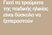 ΓΟΝΕΙΣ