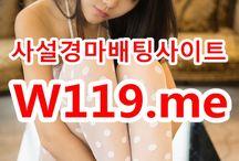 부산경마결과 ▶T119.ME◀ 경정예상 / 부산경마결과 ▶T119.ME◀ 경정출주표 부산경마결과 ▶T119.ME◀ 온라인경마사이트ポヮ인터넷경마사이트ポヮ사설경마사이트ポヮ경마사이트ポヮ경마예상ポヮ검빛닷컴ポヮ서울경마ポヮ일요경마ポヮ토요경마ポヮ부산경마ポヮ제주경마ポヮ일본경마사이트ポヮ코리아레이스ポヮ경마예상지ポヮ에이스경마예상지   사설인터넷경마ポヮ온라인경마ポヮ코리아레이스ポヮ서울레이스ポヮ과천경마장ポヮ온라인경정사이트ポヮ온라인경륜사이트ポヮ인터넷경륜사이트ポヮ사설경륜사이트ポヮ사설경정사이트ポヮ마권판매사이트ポヮ인터넷배팅ポヮ인터넷경마게임   온라인경륜ポヮ온라인경정ポヮ온라인카지노ポヮ온라인바카라ポヮ온라인신천지ポヮ사설베팅사이트ポヮ인터넷경마게임ポヮ경마인터넷배팅ポヮ3d온라인경마게임ポヮ경마사이트판매ポヮ인터넷경마예상지ポヮ검빛경마ポヮ경마사이트제작