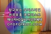 일산오피정보