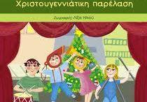 θεατρικα για χριστουγεννα