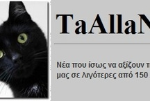 Archives / ΤaAllaNea είναι μία προσπάθεια που ξεκίνησε στις αρχές του 2013. Αν θέλετε να διαβάσετε παλαιότερα θέματα, επισκεφθείτε το blog στη διεύθυνση taallanea.wordpress.com.