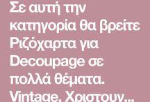 ΠΑΡΑΓΓΕΛΙΕΣ