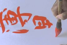 書道 Japan calligraphy / Japanese calligraphy, is a work of me. Please see.