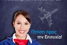 Τομέας Αεροπορικών Σπουδών / Η αεροπορική βιομηχανία αποτελεί έναν βασικό τομέα της ελληνικής αλλά και της παγκόσμιας οικονομίας, και παραμένει πάντα ένα δυναμικό και αναπτυσσόμενο πεδίο δράσης που απαιτεί εξειδίκευση και επαγγελματίες με βαθιά γνώση του αντικειμένου.  Τα Ι.ΙΕΚ ΞΥΝΗ σού παρέχουν την ποιοτική επαγγελματική εκπαίδευση, καθώς και την υποστήριξη που χρειάζεσαι, για να απορροφηθείς άμεσα στην αγορά εργασίας και να αναδειχθείς σε κορυφαίο επαγγελματία του αεροπορικού κλάδου.