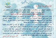 القرآن والكيمياء / برنامج رمضاني كتبته د.أفراح إسماعيل عام 2013