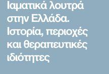 ΙΑΜΑΤΙΚΑ ΛΟΥΤΡΑ ΕΛΛΑΔΑΣ