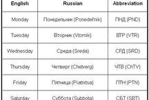 Teaching (Russian)