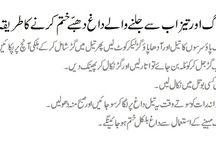 Beauty Tips - Urdu