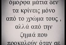 ~greek sayings~