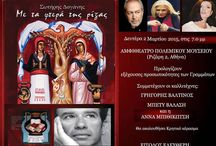 """New Album : """"With Wings of Root"""" / """"With the Wings of the Root"""" It regards an invaluable decalogue of selected songs from the legendary riches of our National Traditional Music, via which the charismatic Sotiris Doganis – one of the most important performers of his generation – becomes a witness of the birth of the Greek, as a mythical Eagle."""