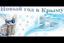 ОТДЫХ В КРЫМУ !!!